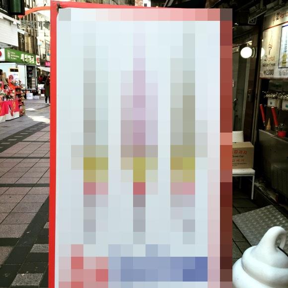 【あたりまえ速報】韓国では「オナペッツ」みたいな長いソフトクリームが売っている