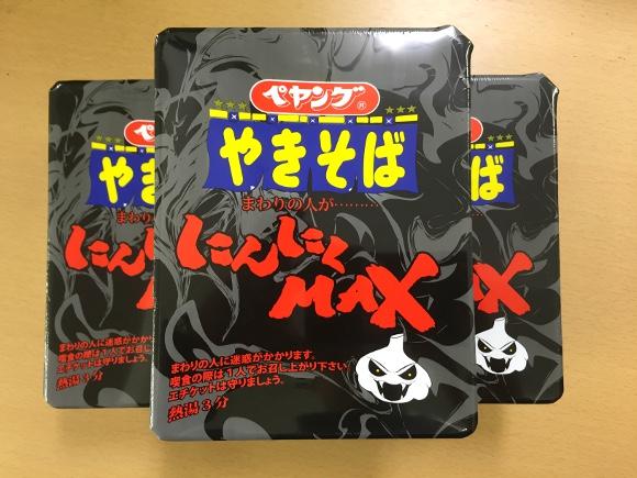 【マジMAX】さすが俺たちのペヤングや!「にんにくMAXやきそば」はインスタント食品史上最強のにんにく度だった!!