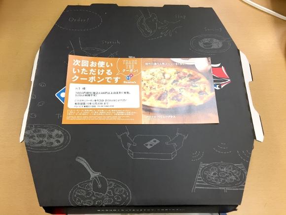 【ピザの日速報】ドミノピザで「プレーンピザ」に全トッピングしたらこうなった / お値段なんと1万1394円なり!