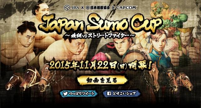 カオス再び! JRAと日本相撲協会のコラボにカプコンが参戦した「ジャパンスモウカップ」がかなりスゴそう!!