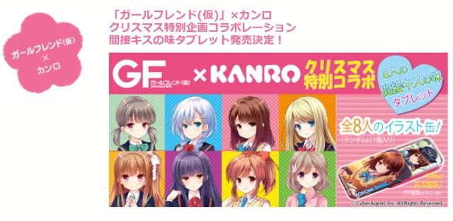マジかよ! カンロが「間接キス」味のタブレットを発売!! なぜ直接じゃないんだーーーッ!!