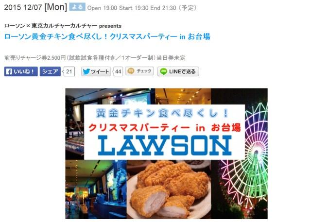 ローソンの人気商品「黄金チキン」の食べ尽くしイベントが開催されるぞ~! ケーキ・ワイン・ビールもついて2500円なりィイイッ!!