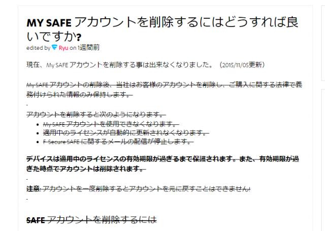 【エフセキュア】11月5日の更新でアカウントが削除できなくなった件について問い合わせた結果 → A「え? そうなんですか?」