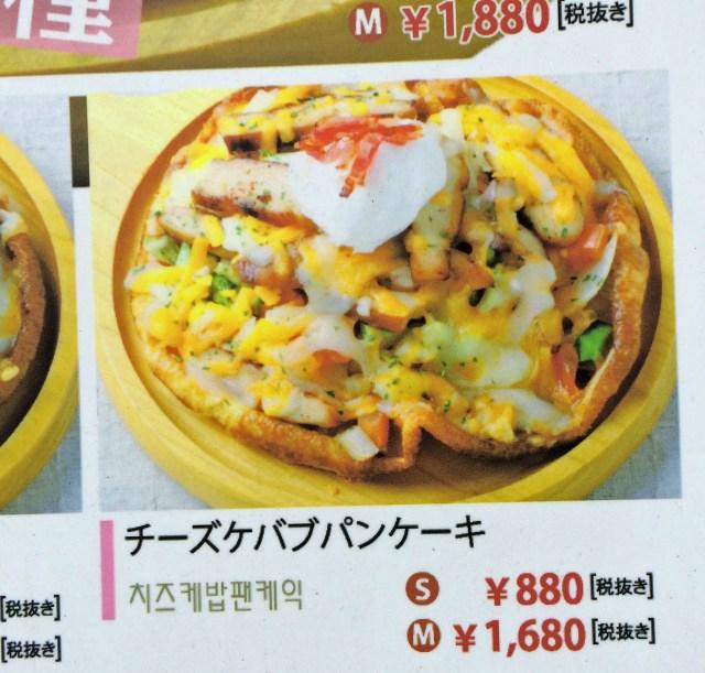 東京・新大久保で見つけたパンケーキが斬新すぎる! 「プルコギパンケーキ」や「ハラミパンケーキ」「ケバブパンケーキ」など