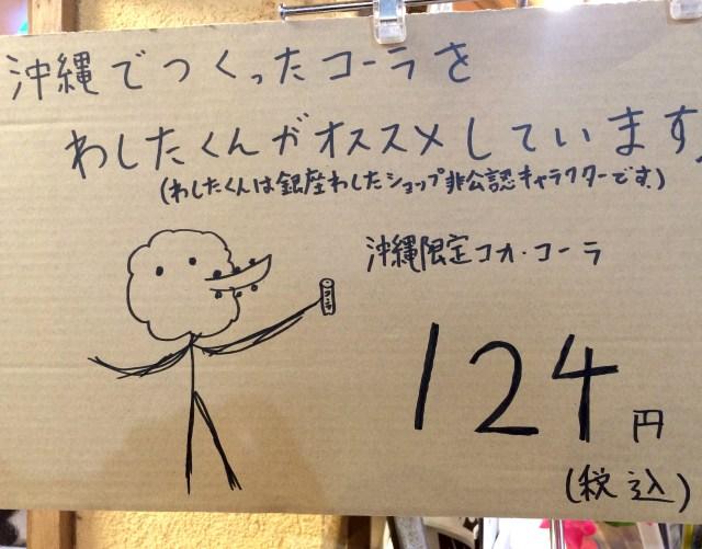 沖縄の特産品を販売している「銀座わしたショップ」の非公認キャラの見た目がヤバい!
