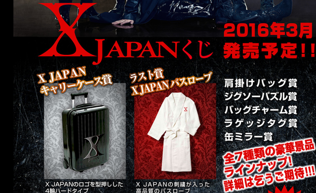 レジェンドバンド『X JAPAN』が2016年3月に発売するエンタメくじの景品が半端ない / 香り立つバブル臭にシビれまくり