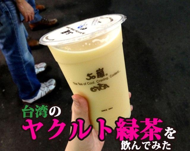 【衝撃グルメ】ウソだろ!? 台湾ではヤクルトと緑茶を混ぜて飲む / 台湾の国民的ドリンク「ヤクルト緑茶」を飲んでみた