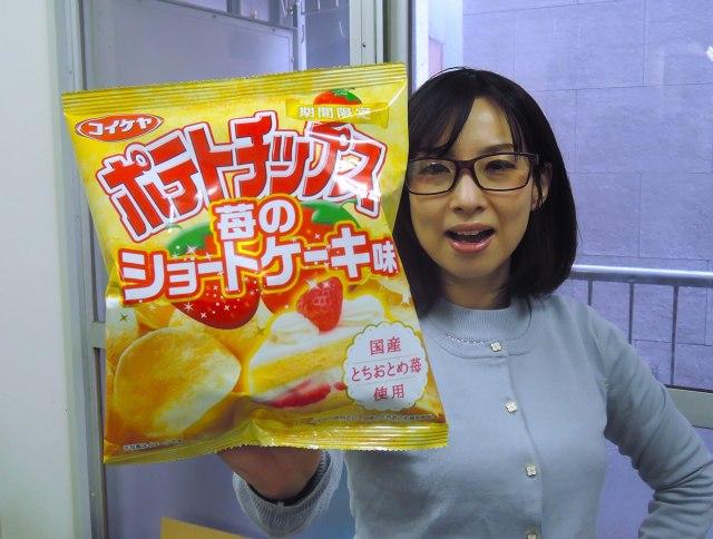 【速報】コイケヤから『ポテチ・苺のショートケーキ味』が爆誕! 勇気を出して食べてみた →「嘘でしょ!? 味も香りもケーキなんだけど!」