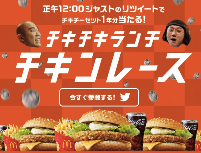 【夢の366日マクドナルド】今年のランチ1年分がもらえるゲームが開催されるらしい!