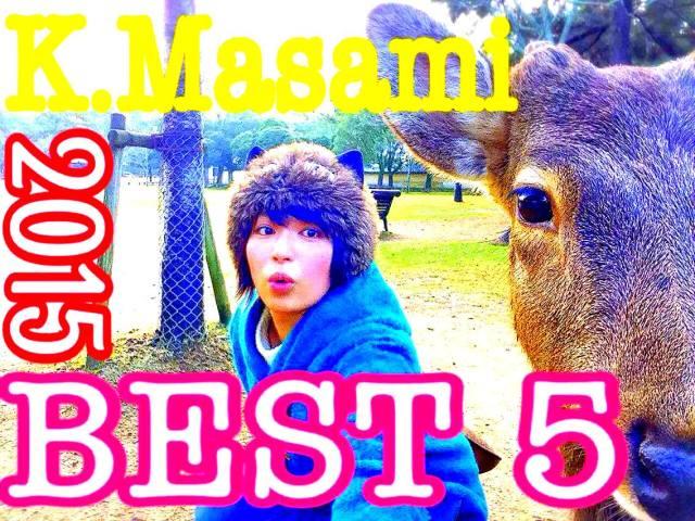 【私的ベスト】記者が厳選する2015年のお気に入り記事5選 ~K.Masami編~