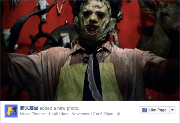 12月29日は「ヒフとニクの日」だよ☆ 新文芸座にて映画『食人族』と『悪魔のいけにえ』が限定上映されるんだって!