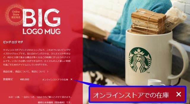 信じられない! スタバの巨大な「ビッグロゴマグ」がたった1日で在庫切れに!! 8万円もするというのに……