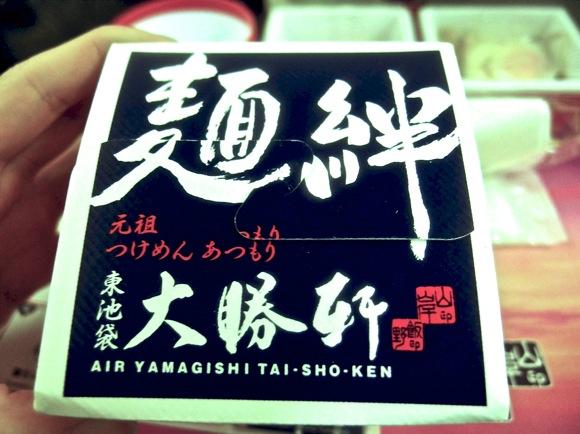 【世界の機内食】成田空港 〜 シドニー国際空港(日本航空 JAL)空の上で「大勝軒のつけ麺」が食べられたぞーーーーー!