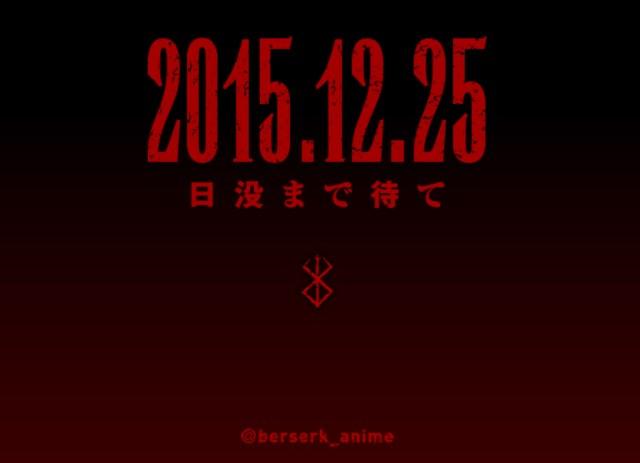 ダークファンタジーの名作『ベルセルク』新アニメ化プロジェクト始動!! 詳細は12/25日没まで待て!