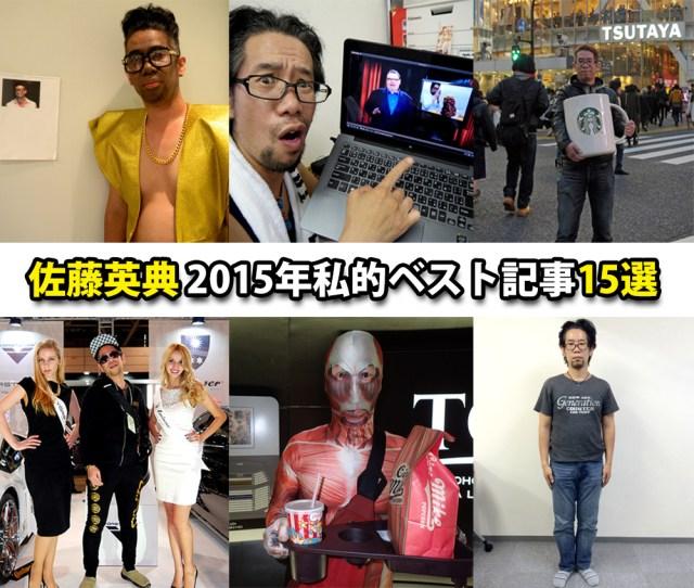 【私的ベスト】記者が厳選する2015年のお気に入り記事15選 〜佐藤記者編〜