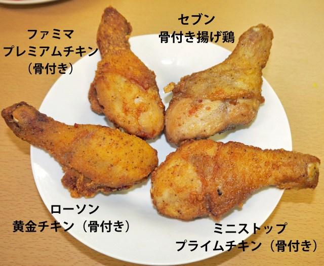 【クリスマス】ローソン・ファミマ・セブン・ミニストップのチキンを食べ比べてみた! まさかのミニストップ圧勝ッ!!