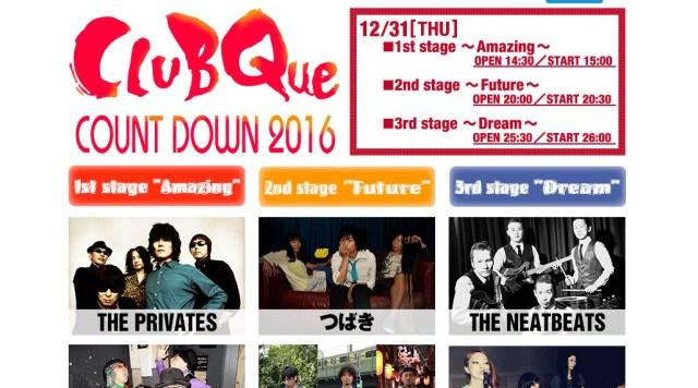 【2015 → 2016】年末カウントダウンイベントが熱い都内ライブハウス3選