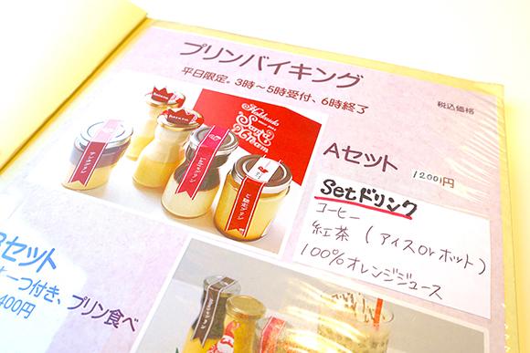 【北海道グルメ】60分1200円で高級プリン食べ放題! どう考えてもお得な店 / 江別市「サンタクリーム」
