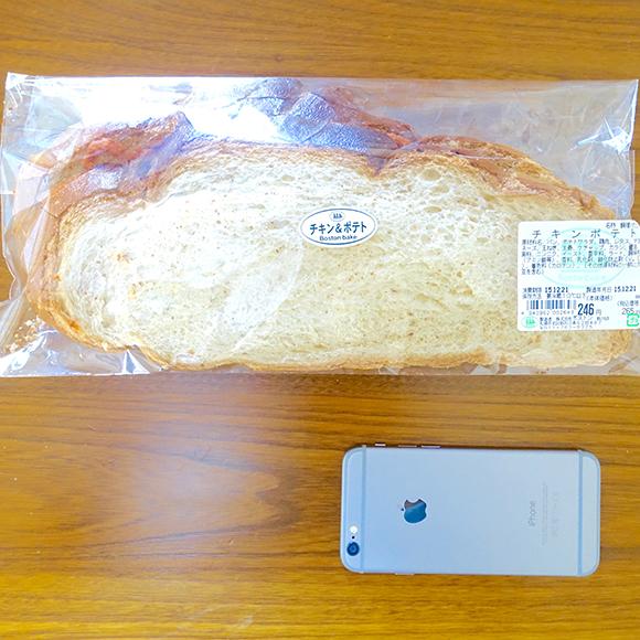 【コスパ最強】400グラムの超巨大サンドイッチがたったの265円で買える店 / 札幌『ボストンベイク』