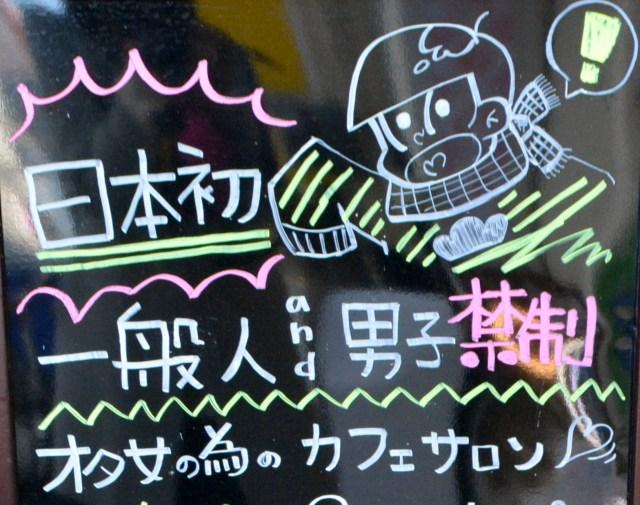 日本初! 男子禁制オタク女子専用サロン「アタラキシアカフェ」が大阪日本橋にオープンしたよ!!
