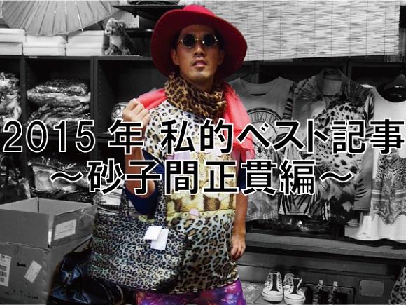 【私的ベスト】記者が厳選する2015年のお気に入り記事5選 ~砂子間正貫編~