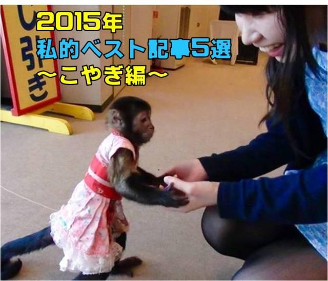 【私的ベスト】記者が厳選する2015年のお気に入り記事5選 ~こやぎ編~