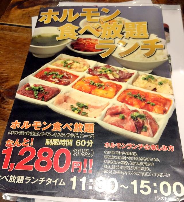 今年の締めくくりに1280円で「ホルモン食べ放題」を堪能しよう! 新宿歌舞伎町『ホルモン焼肉 縁』