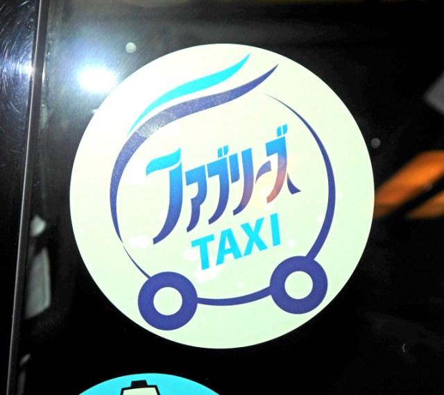 業界初! 消臭タクシー「ファブタク」に猛烈な焼肉臭をプンプンさせて乗ったらこうなった