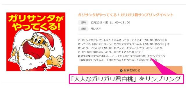 朗報!? 東京・二子玉川で冬なのに「ガリガリ君」1万本無料配布が行われるぞ~ッ!!