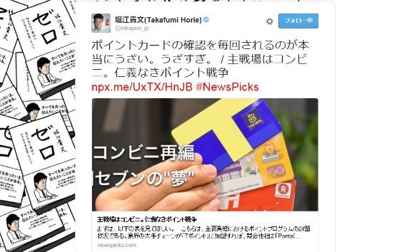 ホリエモンこと堀江貴文さんが「ポイントカードの確認を毎回されるのが本当にうざい」とツイート / ネットの声「激しく同意」「器が小さい」など