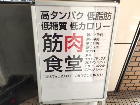 【待ってた】タンパク質パラダイス! お腹いっぱい食べても罪悪感ゼロの「筋肉食堂」が六本木にオープン!!
