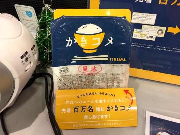 【神イベント】ツタヤの店舗でレビューを書くだけで「レトルトご飯」が無料で何回でももらえるゾーーー!