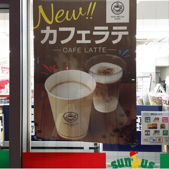 【知ってた?】サークルKサンクスがカフェラテの販売を開始していたぞ! 早速買って飲んでみた