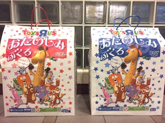 【2016年福袋特集】トイザらスの福袋(3999円)おとこのこ用・おんなのこ用の内容をそれぞれ公開! 開けたら中身はほとんど……◯◯だった
