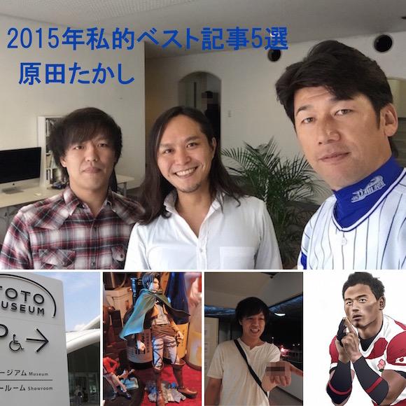 【私的ベスト】記者が厳選する2015年のお気に入り記事5選 〜原田記者編〜