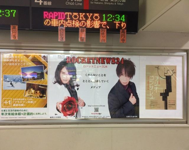 JR高円寺駅にポスター広告を出してみた / 12月2日から9日までの1週間掲出で4万弱
