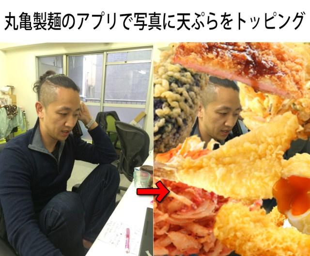 丸亀製麺アプリの「写真に天ぷらをのせる」機能がナゾすぎる! 誰か有効な使い方を教えてくれ