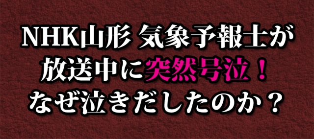 NHK山形気象予報士の女性が突然号泣 / ことの真相をNHKに聞いてみたら思わず応援したくなった