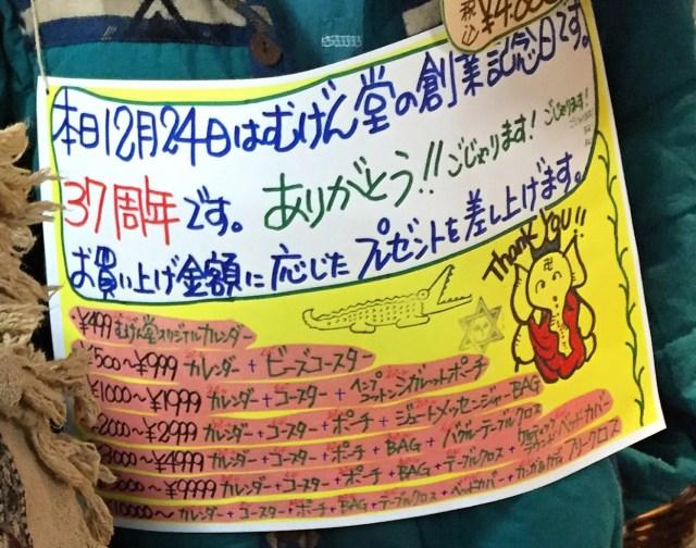 アジア雑貨店「元祖仲屋むげん堂」の感謝プレゼントが豪華すぎた件! 購入商品よりもプレゼントの数が上回るレベル