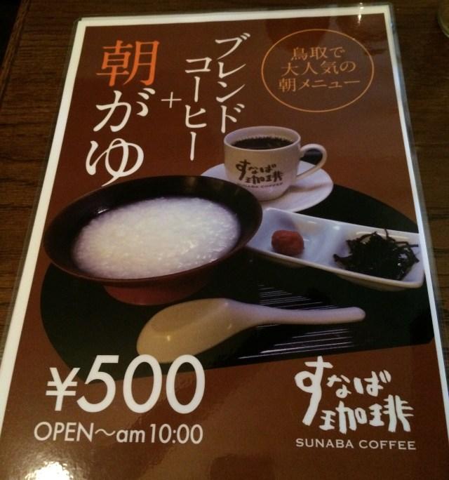 鳥取の「すなば珈琲」がまさかの東京進出! おかゆと一緒にコーヒーを出すのが鳥取で人気らしい