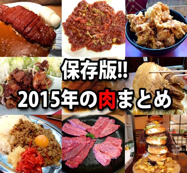 【保存版】2015年の肉まとめ / もっとも印象に残った肉と肉料理15選