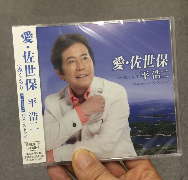 買取価格に驚愕! 歌詞パクリ問題を指摘されているCDを「ブックオフ」に持っていったらこうなった!!