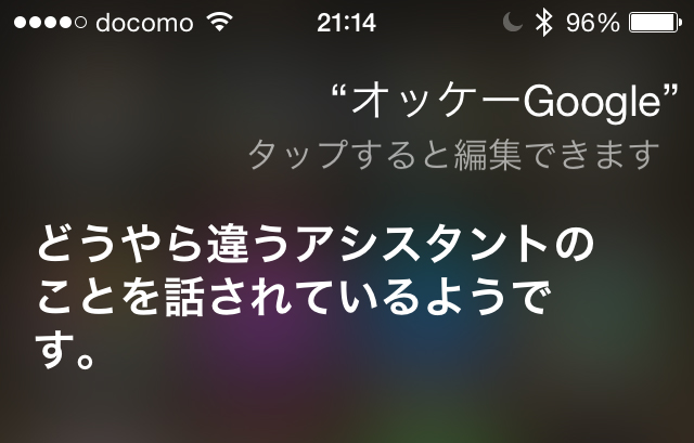 【豆知識】Siriに「OK Google」と繰り返し言ったら割とイライラし出して笑った