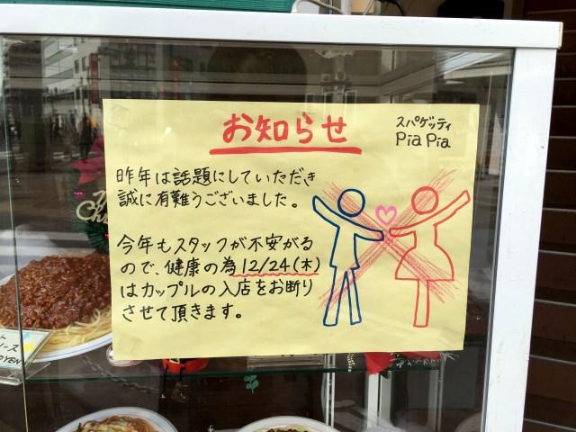 クリスマスはカップルの入店お断り! 東京・八王子のスパゲティー屋「PiaPia」に行ってみたら居心地の良さMAXだった!!