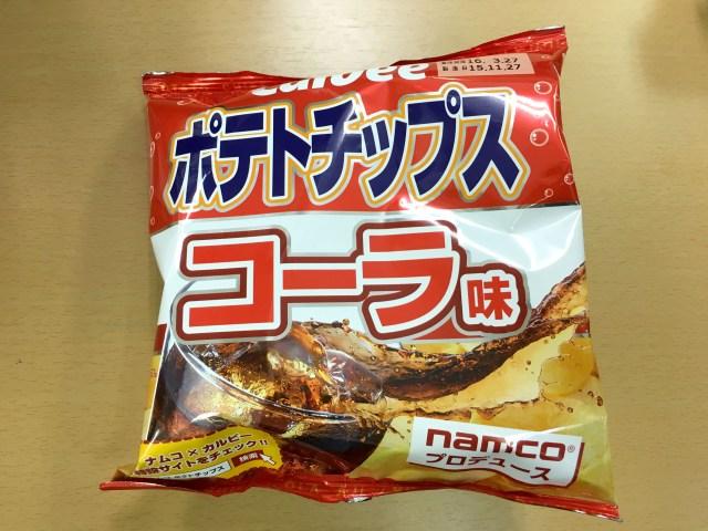 【正直レビュー】クレーンゲーム限定の「ポテトチップス コーラ味」をゲットして食べてみた / これが……1500円のポテトチップスの味!!
