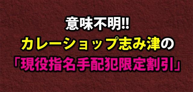 意味不明! うんこ味のカレーを出す「カレーショップ志み津」が現役指名手配犯を対象にキャンペーン実施!