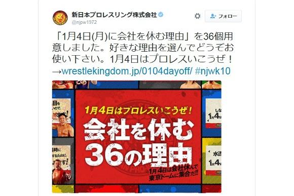 【カオス】新日本プロレスの「1月4日に会社を休む36の理由」が無理矢理すぎると話題 / ネットの声「ほとんど使えない」「ジワジワくる」など