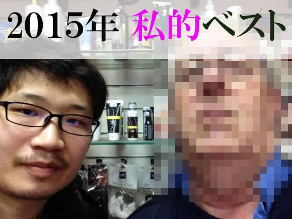 【私的ベスト】記者が厳選する2015年のお気に入り記事5選 〜和才編〜