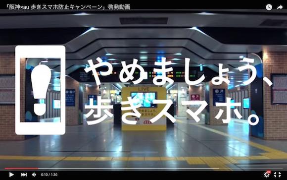 駅で「歩きスマホ」をしている人にアナウンスで注意を呼びかけたらこうなった! 阪神電車とauが作成した啓発動画がユニークで効果てきめん!!