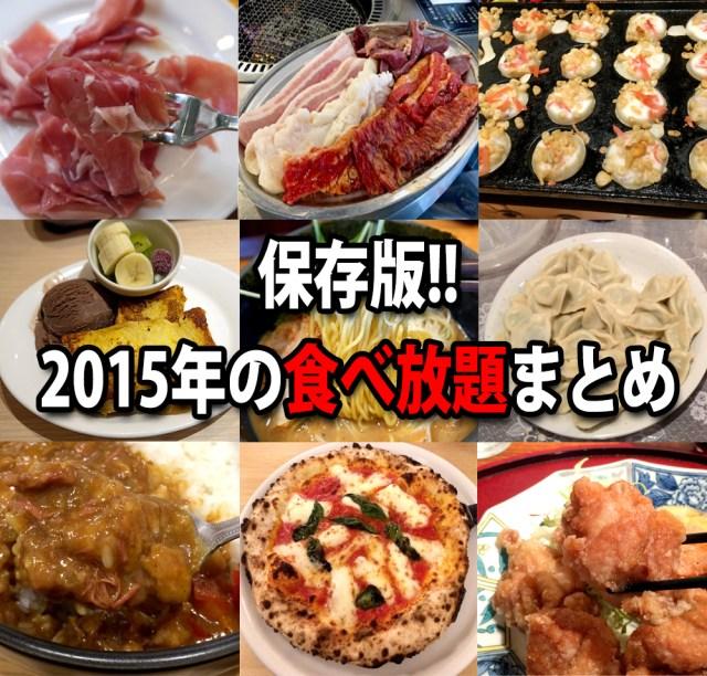 【保存版】2015年の食べ放題まとめ / コスパが良すぎるお店14選 + 3
